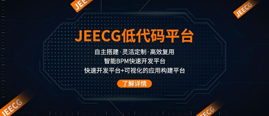 JeecgBoot企业级低代码平台
